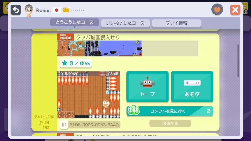 WiiU_screenshot_GamePad_018DB_20151022014549f14.jpg