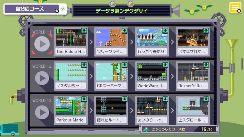 WiiU_screenshot_GamePad_018DB_20151022014647dc3.jpg