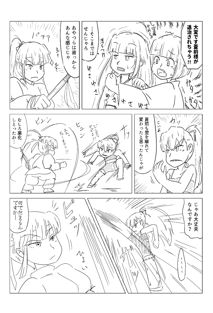 そうぜん漫画07