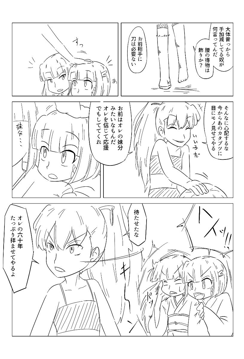 そうぜん漫画09