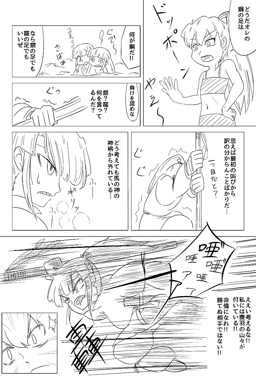 そうぜん漫画13