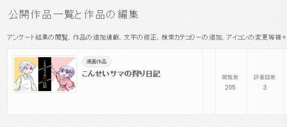 ブログスクショ編集34