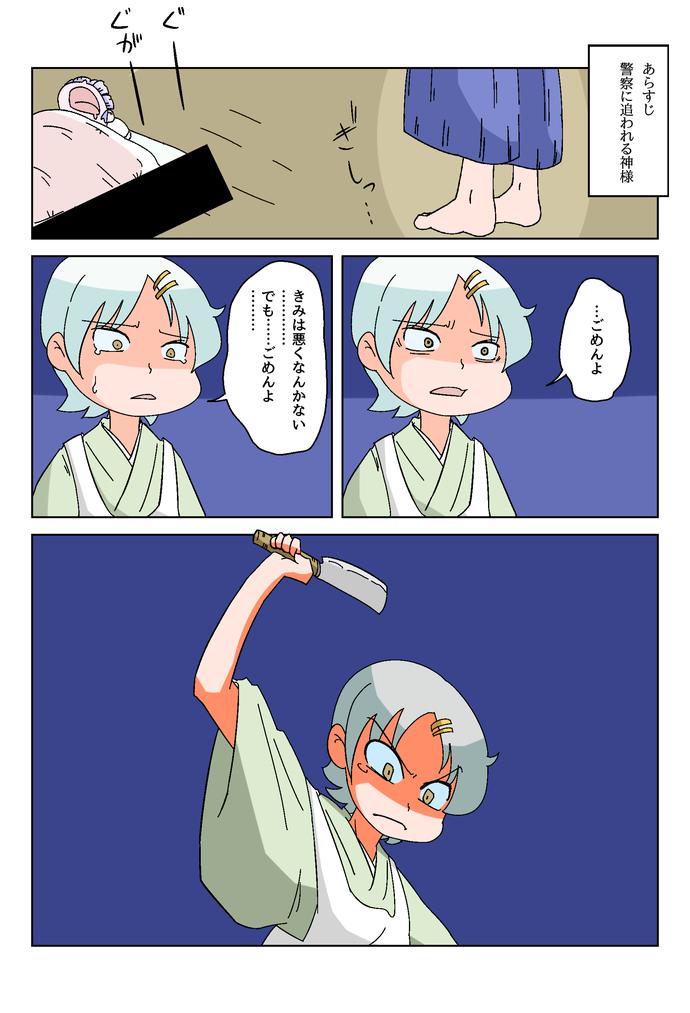 こんせい0201