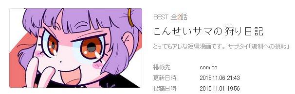 ブログスクショ編集56