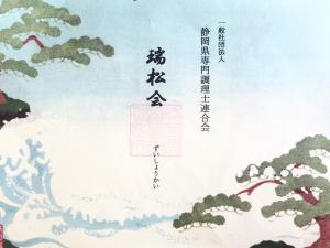 zuishoukai